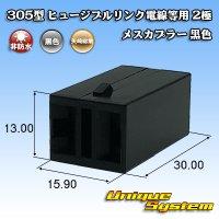 矢崎総業 305型 ヒュージブルリンク電線等用 2極 メスカプラー 黒色