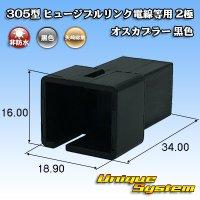 矢崎総業 305型 ヒュージブルリンク電線等用 2極 オスカプラー 黒色