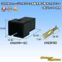 矢崎総業 305型 ヒュージブルリンク電線等用 2極 オスカプラー・端子セット 黒色
