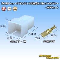 矢崎総業 305型 ヒュージブルリンク電線等用 2極 オスカプラー・端子セット