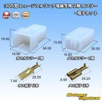 矢崎総業 305型 ヒュージブルリンク電線等用 2極 カプラー・端子セット