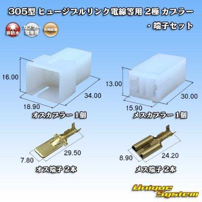 画像1: 矢崎総業 305型 ヒュージブルリンク電線等用 2極 カプラー・端子セット