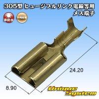 矢崎総業 305型 ヒュージブルリンク電線等用 シリーズ用 メス端子