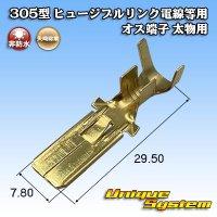矢崎総業 305型 ヒュージブルリンク電線等用 非防水 オス端子 太物用 2SQ〜5SQ用