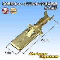 矢崎総業 305型 ヒュージブルリンク電線等用 シリーズ用 オス端子