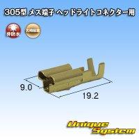 矢崎総業 305型 非防水 メス端子 H4ヘッドライトコネクター用
