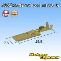 矢崎総業 305型 非防水 オス端子 H4ヘッドライトコネクター用
