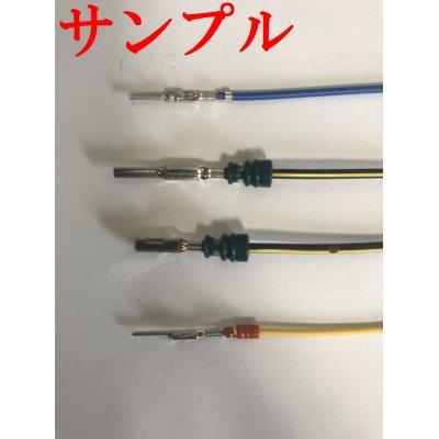 画像4: 住友電装 090型 TS 防水用 端子圧着加工