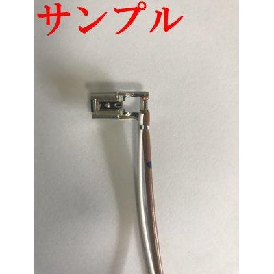 画像5: 住友電装 090型 TS 防水用 端子圧着加工