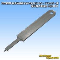 025型等 抜き冶具挿入穴のあるカプラー コネクター用 端子抜き用治具 工具 001
