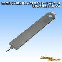 025型等 抜き冶具挿入穴のあるカプラー コネクター用 端子抜き用治具 工具 002