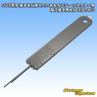025型等 抜き冶具挿入穴のあるカプラー コネクター用 端子抜き用治具 工具 003