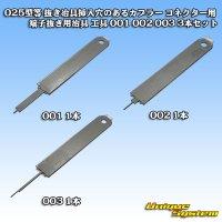 025型等 抜き冶具挿入穴のあるカプラー コネクター用 端子抜き用治具 工具 001 002 003 3本セット
